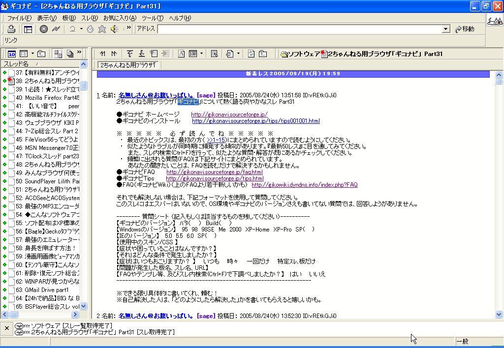 GikoFAQ085_2b.JPG